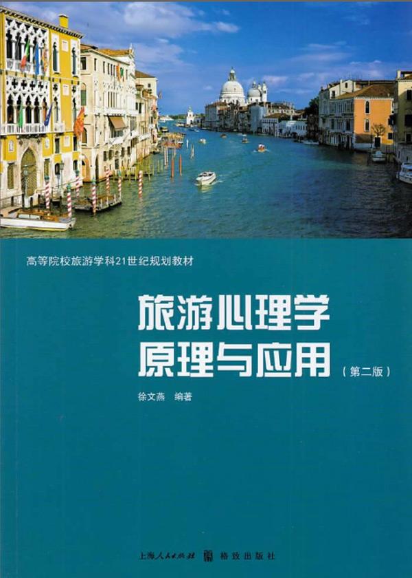 旅游心理学原理与应用(第二版)