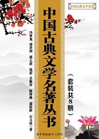 中国古典文学名著丛书(套装共8册)