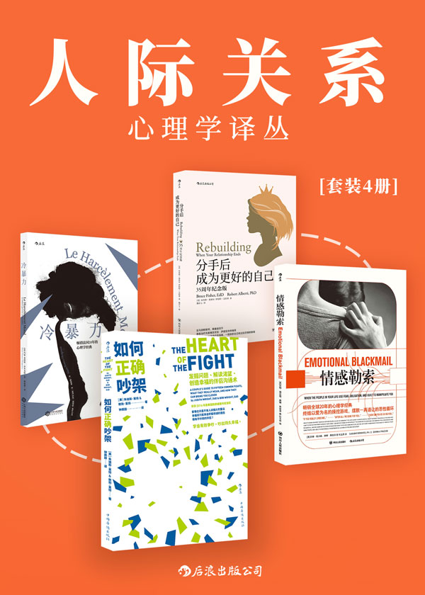 人际关系心理学译丛(套装共4册)