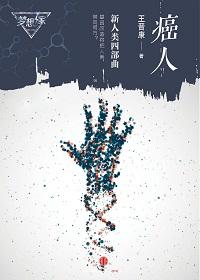 癌人(梦想家系列,银河奖科幻作家王晋康力作)