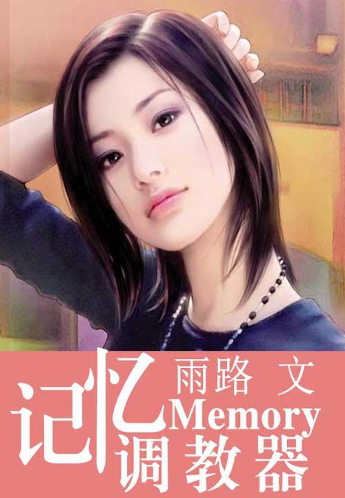 记忆调教器
