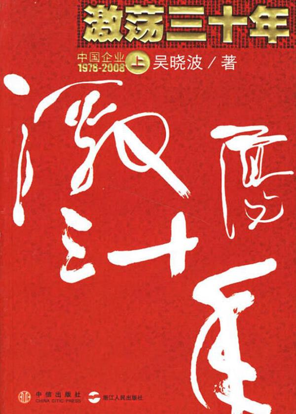 激荡三十年:中国企业1978-2008(上)