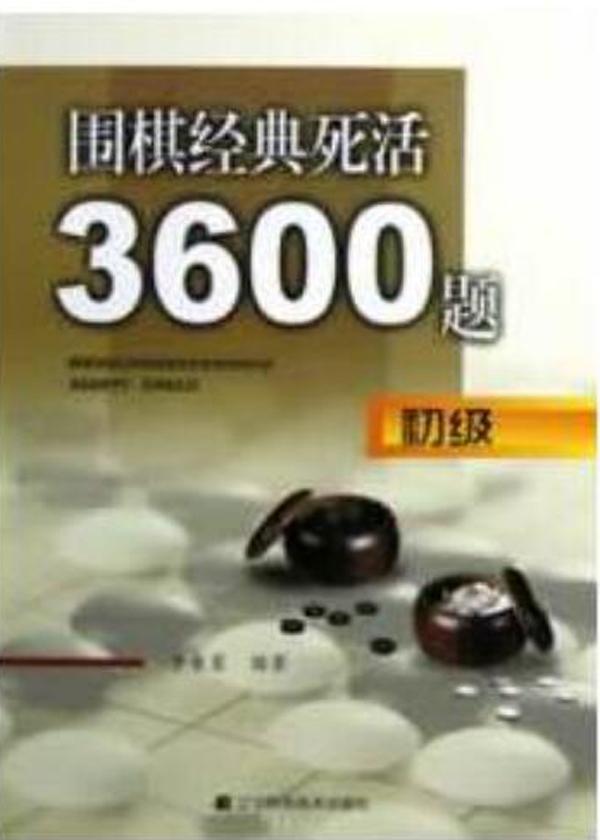 围棋经典死活3600题:初级