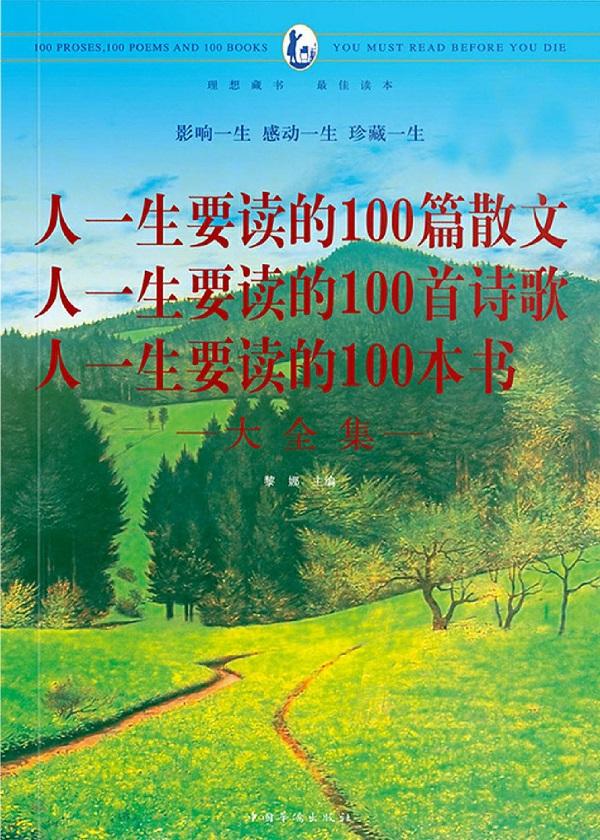 人一生要读的100篇散文·人一生要读的100首诗歌·人一生要读的100本书大全集