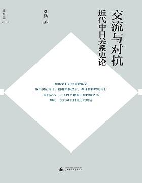 交流与对抗:近代中日关系史论