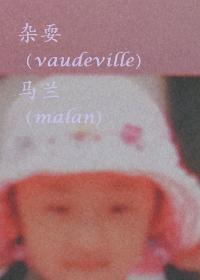 杂耍(vaudeville)
