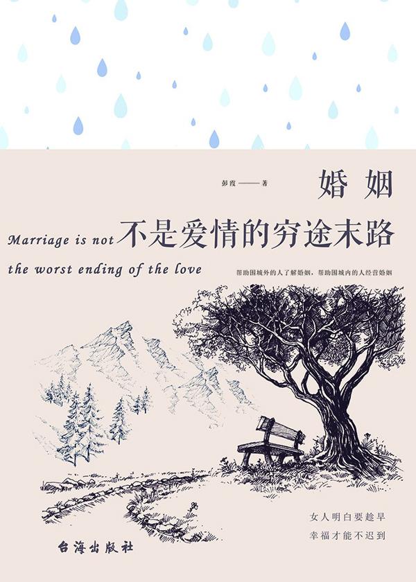 婚姻不是爱情的穷途末路