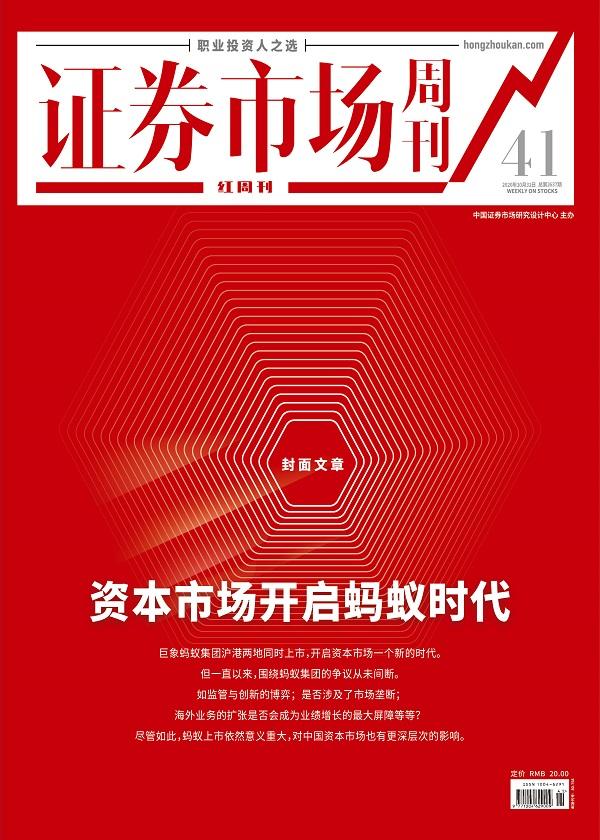 《证券市场红周刊》2020年41期
