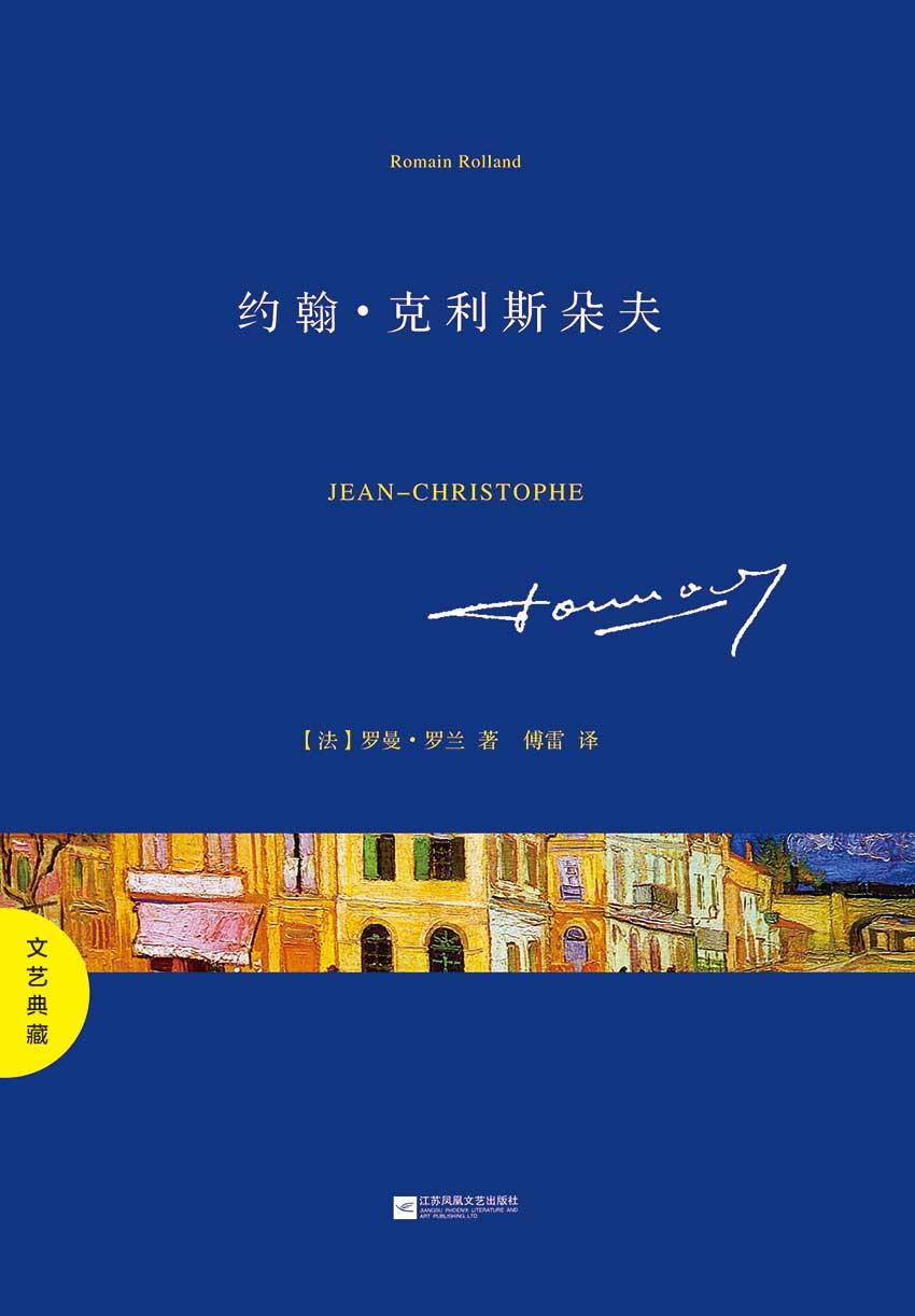 约翰·克利斯朵夫(全2册)
