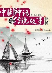 中国神话与传说故事解析