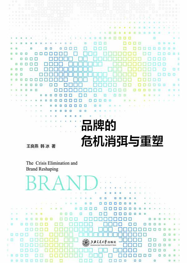 品牌的危机消弭与重塑