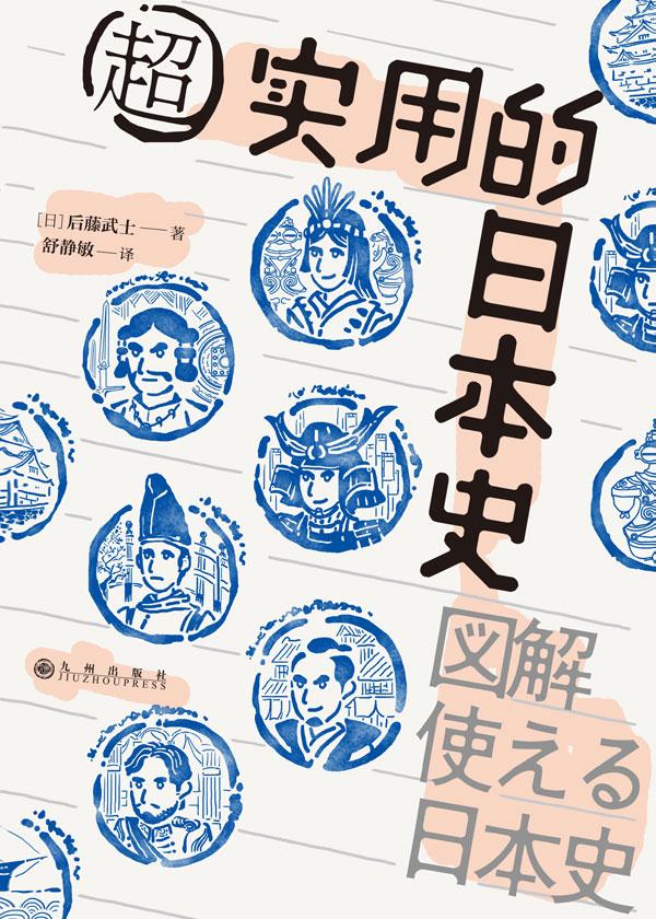 超实用的日本史