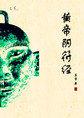 黄帝阴符经(插图版)