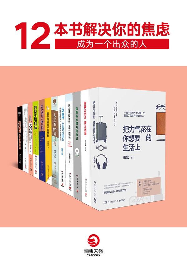 12本书解决你的焦虑:成为一个出众的人(全12册)