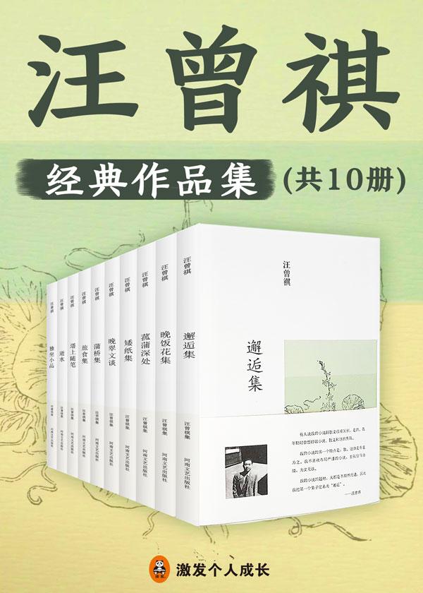 汪曾祺经典作品集(共10册)