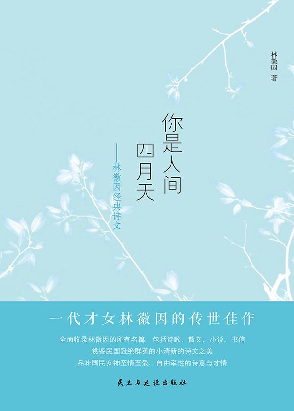 你是人间四月天:林徽因经典诗文