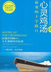 心灵鸡汤精粹版Ⅳ:寂寞的十字路口