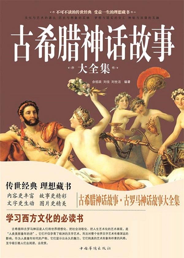 古罗马神话故事大全集(套装共2册)