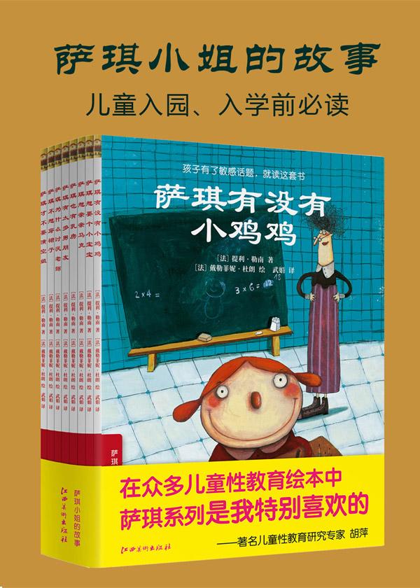 萨琪小姐的故事(合集共八册)
