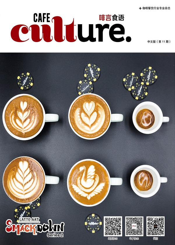 Cafe Culture | 啡言食语第11期