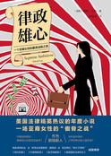 律政雄心:一个亚裔女孩的最高法院之旅