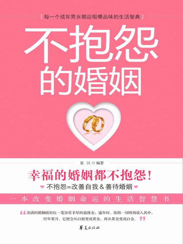 不抱怨的婚姻:改变婚姻命运的生活智慧书