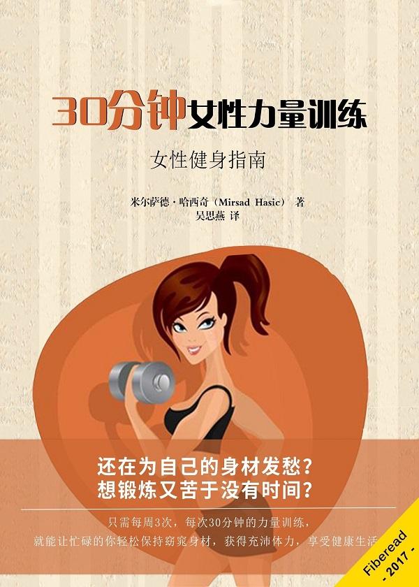 30分钟女性力量训练