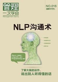 NLP沟通术