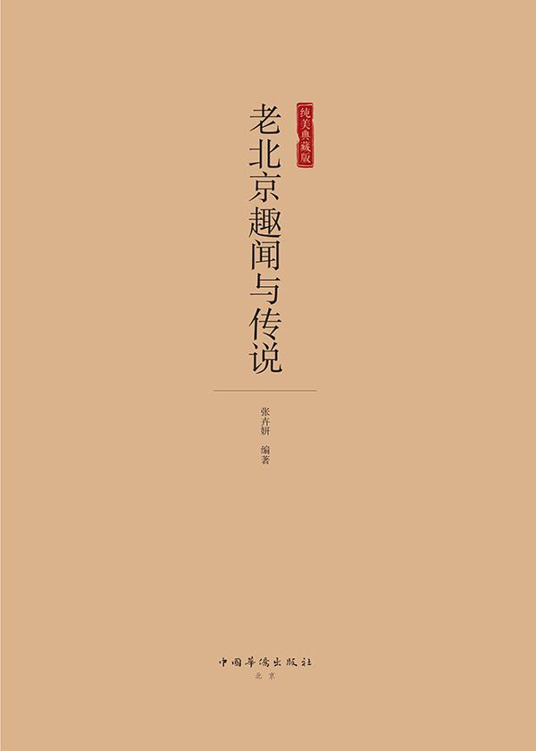 老北京趣闻与传说