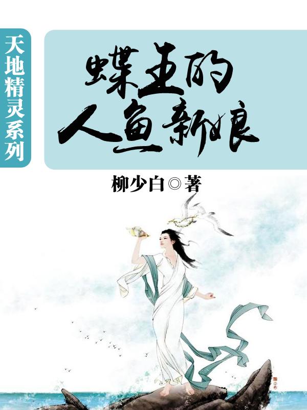 天地精灵:蝶王的人鱼新娘