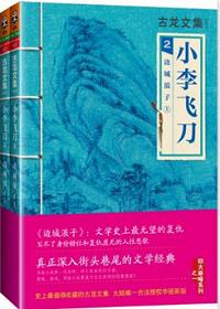 古龙文集·小李飞刀2:边城浪子(上下)