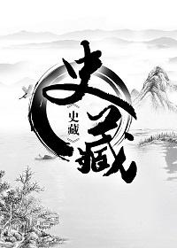 嘉庆东巡纪事