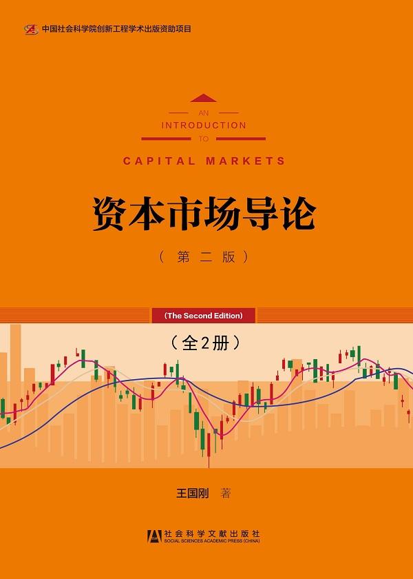 资本市场导论(第二版)全2册