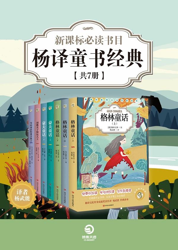 杨译童书经典(全7册)