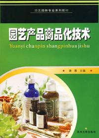 园艺产品商品化技术