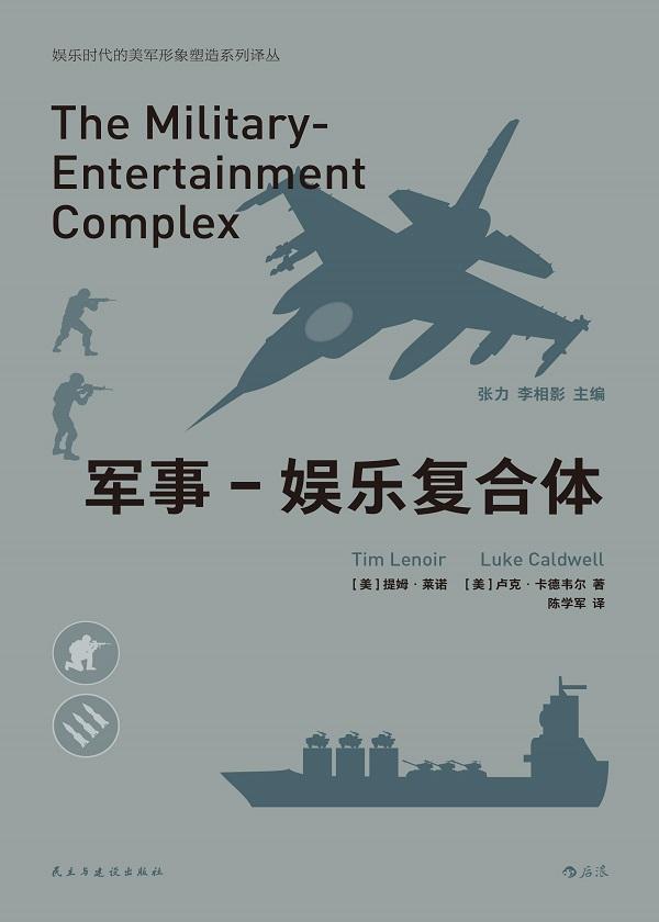 军事-娱乐复合体