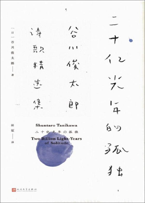 二十亿光年的孤独:谷川俊太郎诗歌精选集