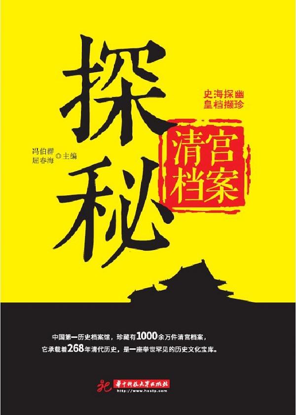 清宫档案探秘