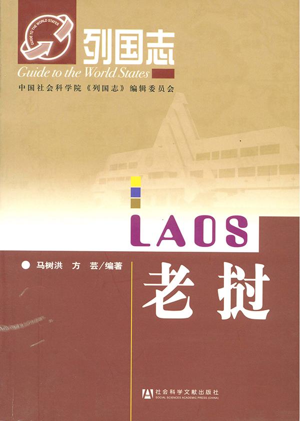 列国志·老挝