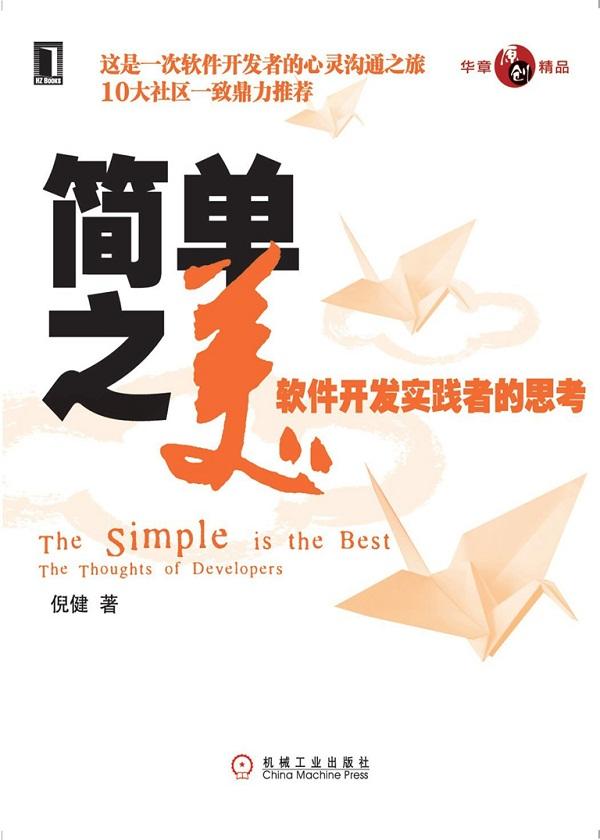 简单之美:软件开发实践者的思考