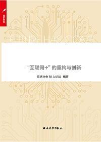 """未来已来:""""互联网十""""的重构与创新"""