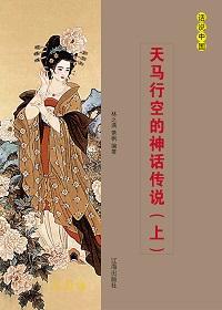 天马行空的神话传说(上册)