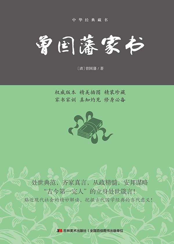 曾国藩家书(精装)