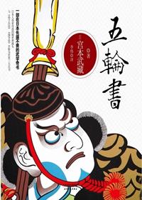 五轮书(日本有史以来最畅销图书)
