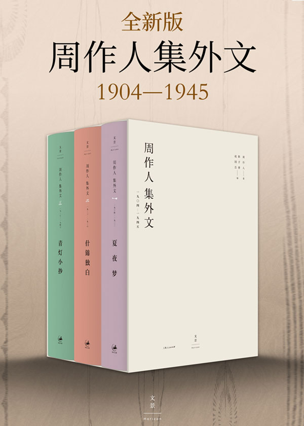 周作人集外文:1904~1945