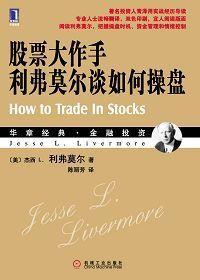 股票大作手利弗莫尔谈如何操盘