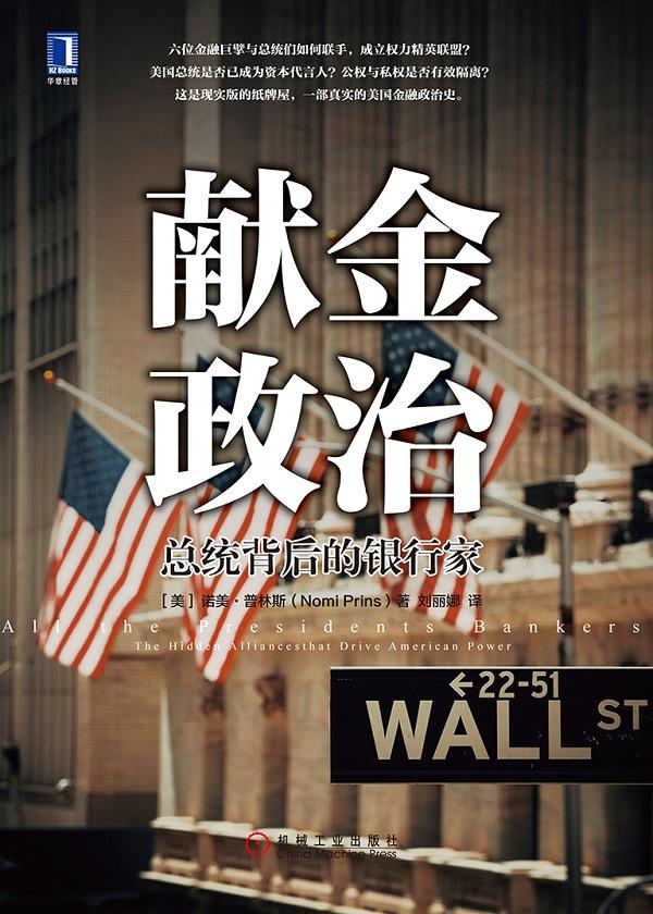 献金政治:总统背后的银行家