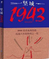 坚城1943——出膛的子弹