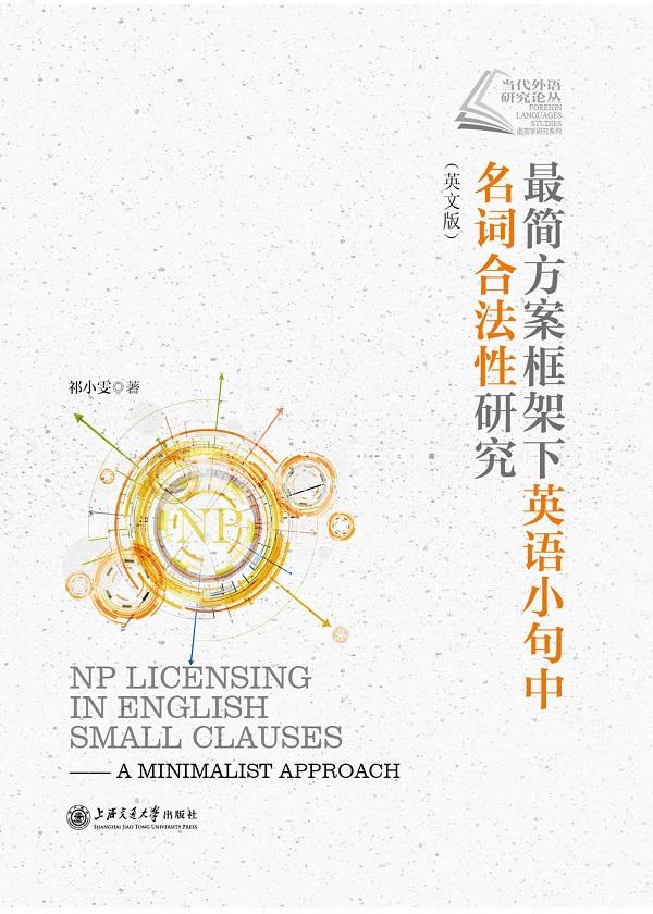 最简方案框架下英语小句中名词合法性研究(英文版)