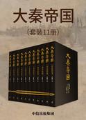 大秦帝国(全17册)